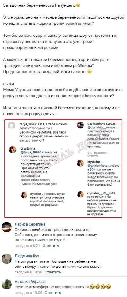 Ольга Рапунцель проговорившись о проблемах с беременностью