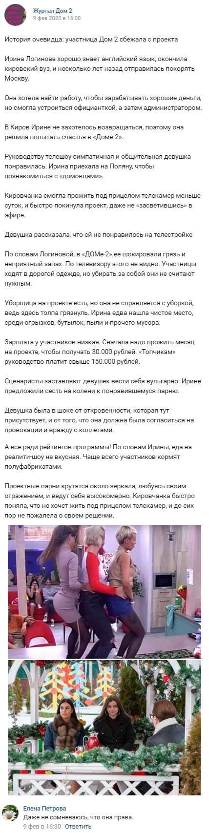 Ирина Логинова рассказала всю правду о Доме 2
