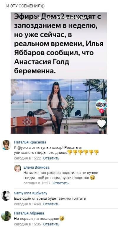 Илья Яббаров и Анастасия Голд сделали громкое заявление