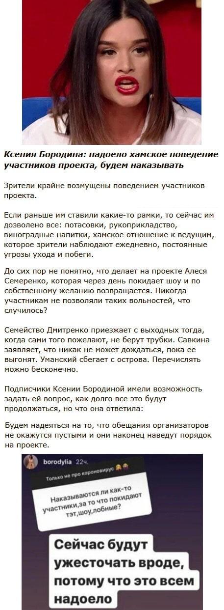 Ксения Бородина объявила об ужесточении правил для участников