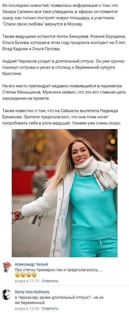 Степан Меньщиков положил глаз на место Андрея Черкасова