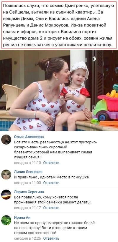 Ольгу Рапунцель вышвырнули с московской квартиры