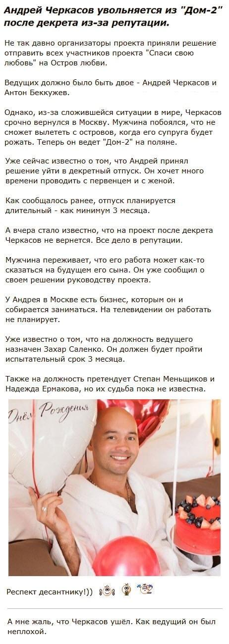 Андрей Черкасов озвучил причину из-за которой увольняется с проекта