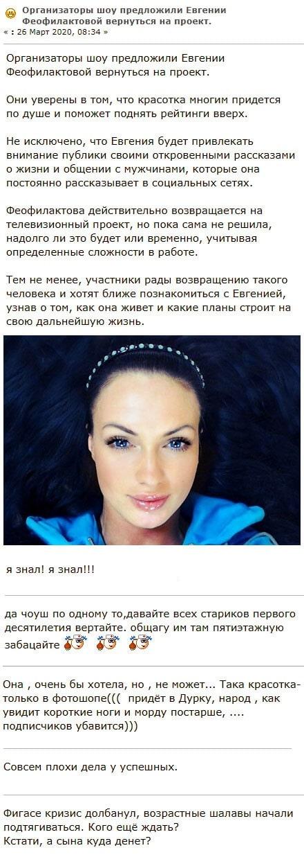 Евгения Феофилактова получила заманчивое предложение от организаторов