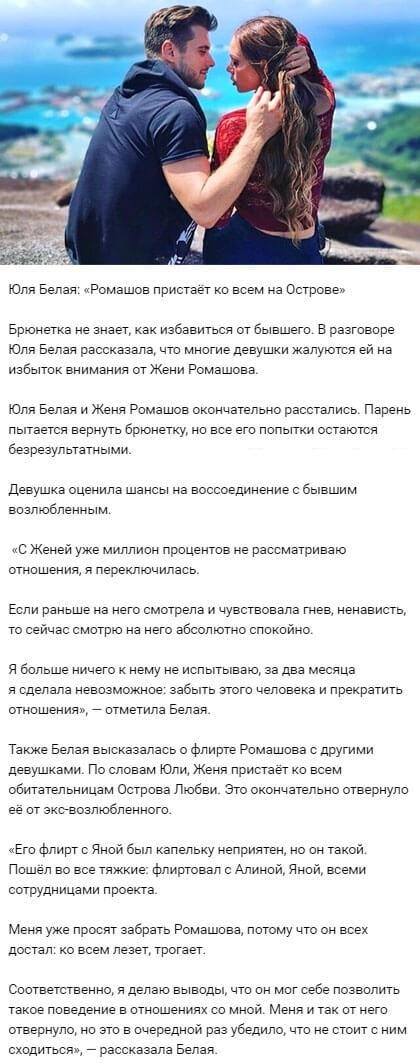 Евгений Ромашов пустился во все тяжкие
