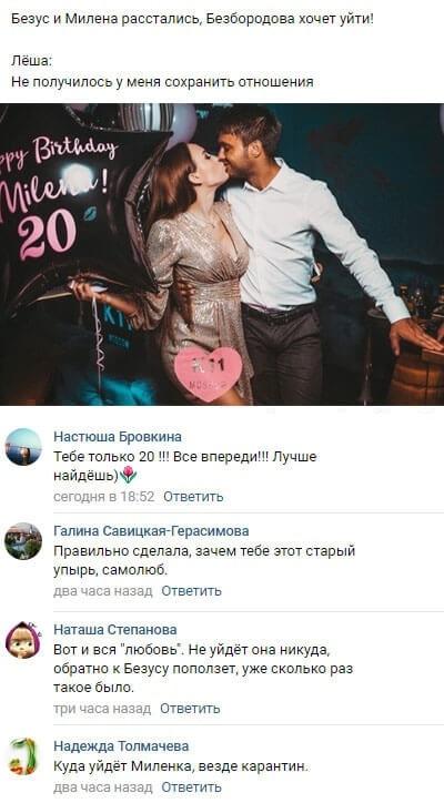Милена Безбородова рассталась с Алексеем Безусом и ушла с проекта