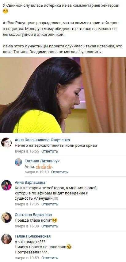 Алена Савкина устроила истерику из-за многочисленных хейтеров