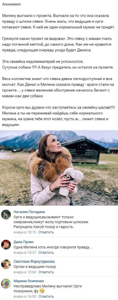 Милену Безбородову выгнали из-за конфликта с Алёной Савкиной