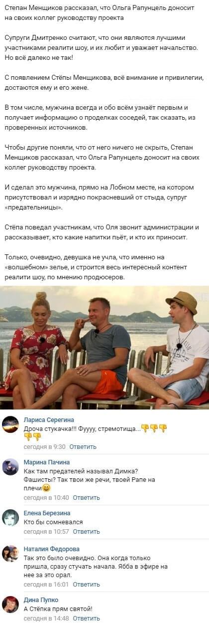 Степан Меньщиков растоптал всю репутацию Ольги Рапунцель