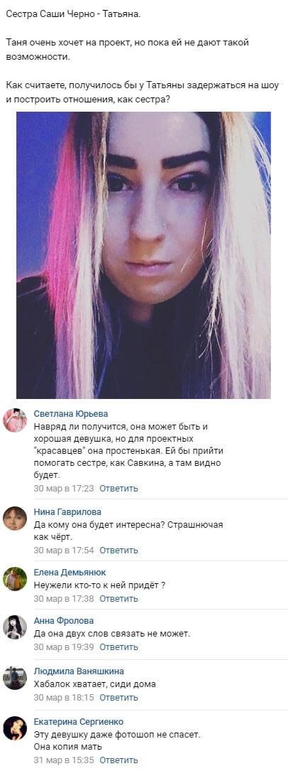 Организаторы Дома-2 жестоко обошлись с сестрой Александры Черно