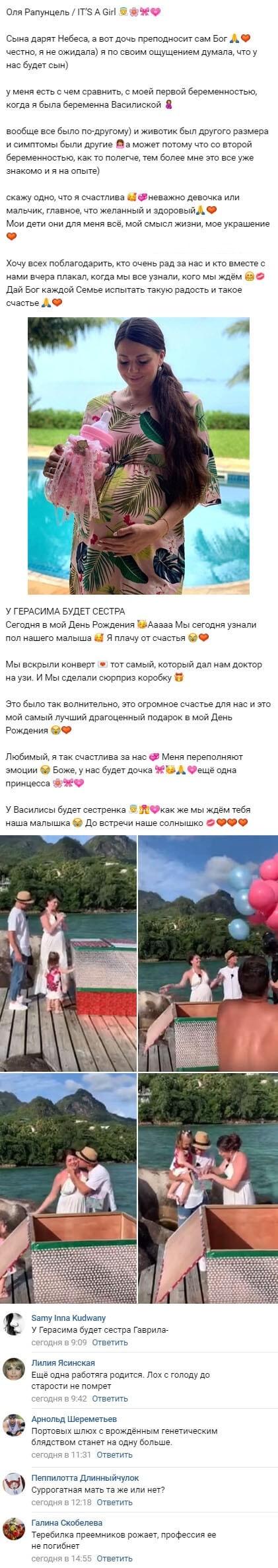 Ольга Рапунцель наконец объявила пол второго ребёнка