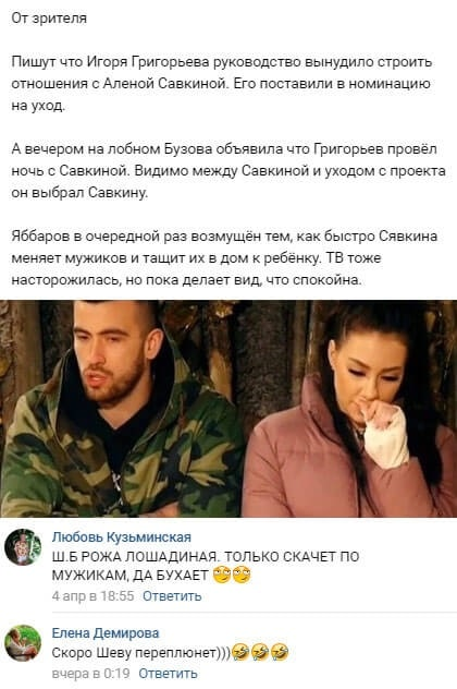 Почему на самом деле Игорь Григорьев переспал с Аленой Савкиной