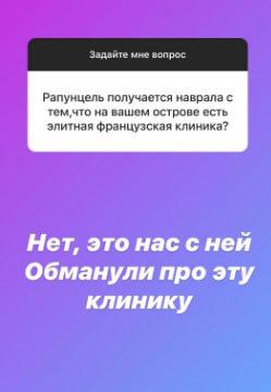 Александра Черно рассказала как организаторы кинули её и Ольгу Рапунцель