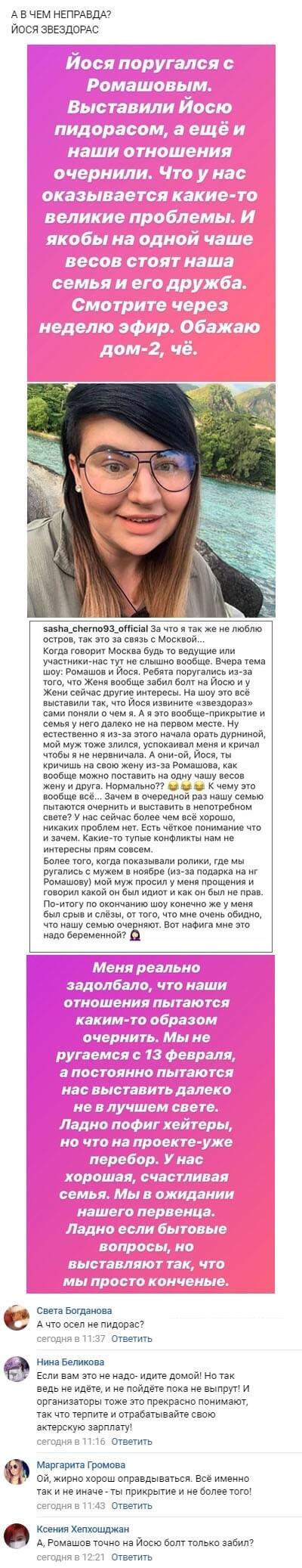 Александра Черно взбесилась когда объявили ориентацию Иосифа Оганесяна