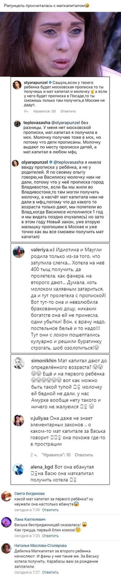 Ольга Рапунцель пролетела и с материнским капиталом и молочной кухней