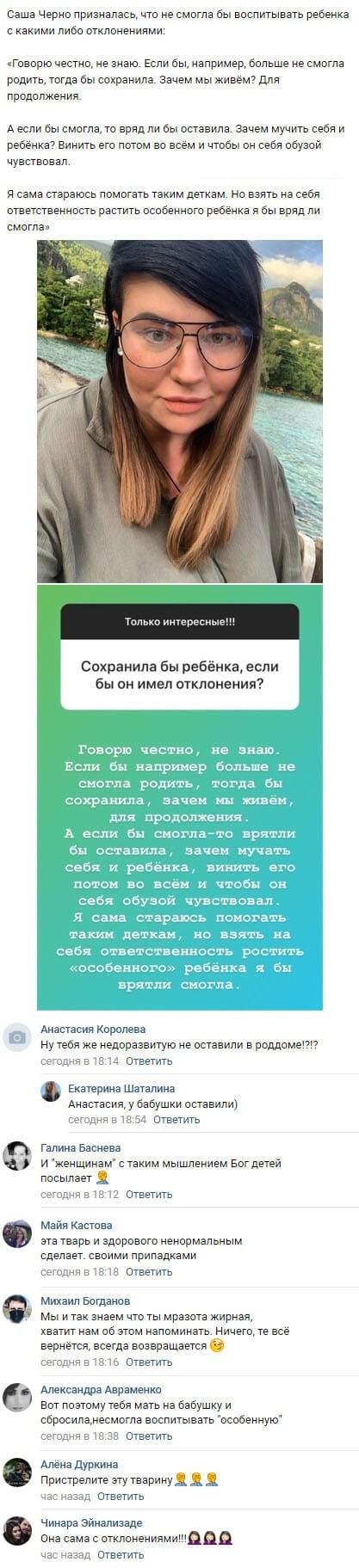 Александра Черно шокировала заявлением по поводу будущего ребенка