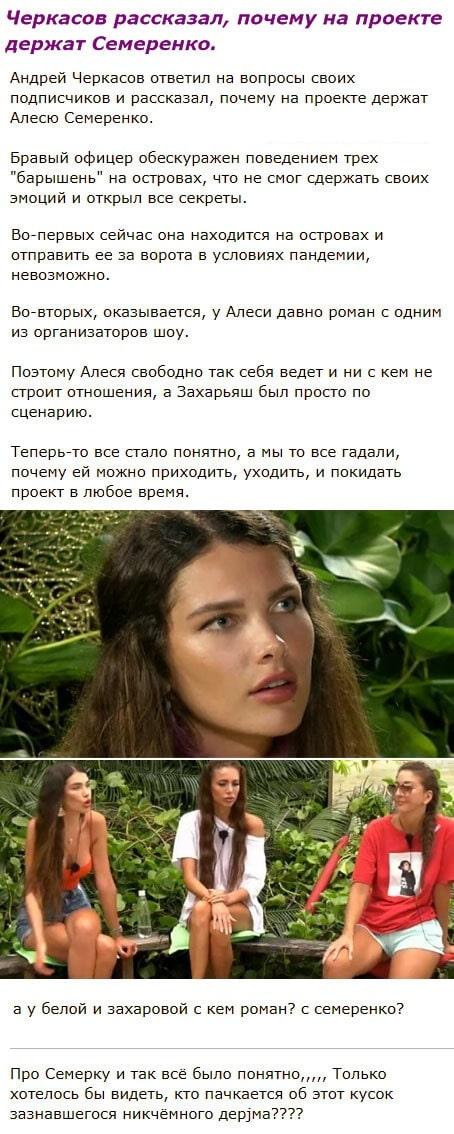 Андрей Черкасов проболтался о влиятельном покровителе Алеси Семеренко