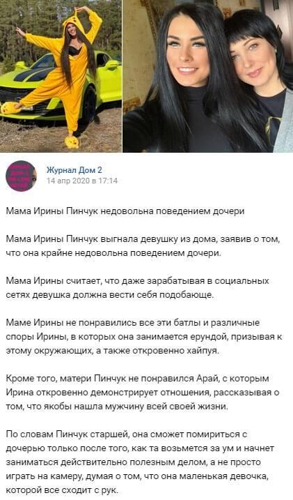 Hодная мать вышвырнула Ирину Пинчук из дома