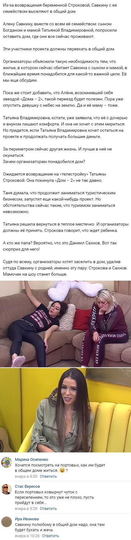 Алену Савкину лишают всех благ на проекте ради другой топовой участницы