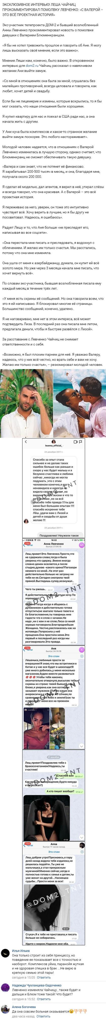 Всплыл разгромный компромат на Анну Левченко