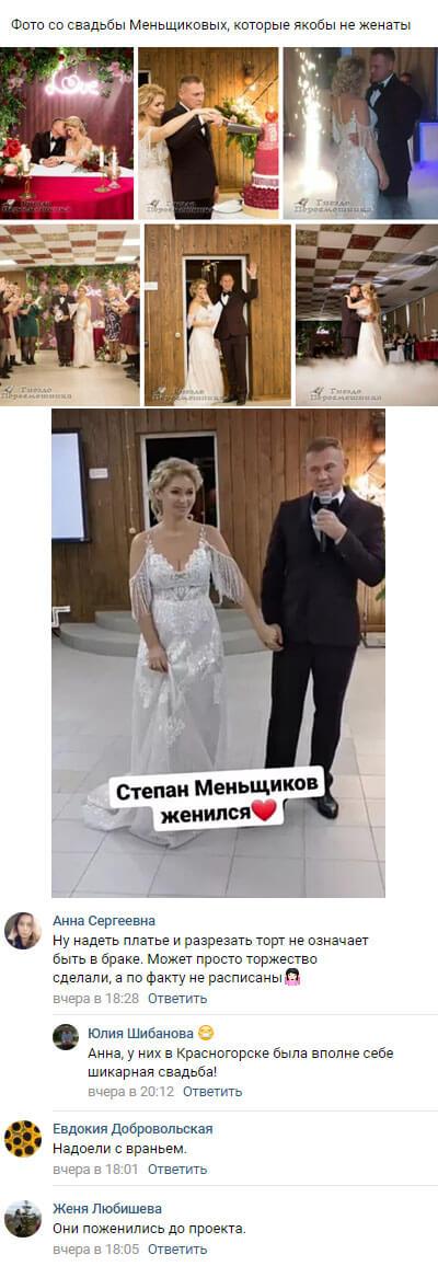 Степан Меньщиков и Ангелина Монах скрыли свою свадьбу от зрителей