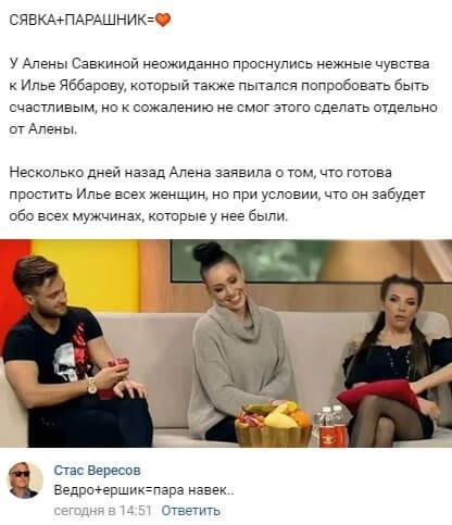 Алена Савкина озвучила условие для возвращения к Илье Яббарову