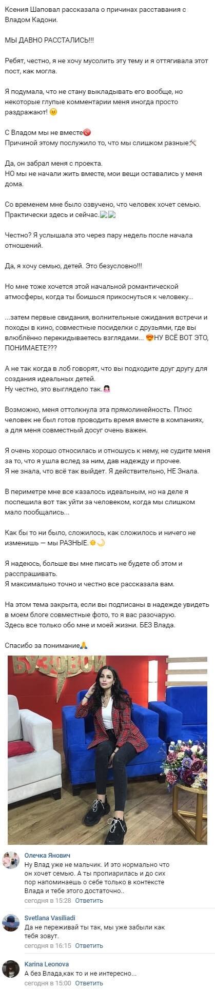 Ксения Шаповал не выдержала и призналась почему бросила Влада Кадони