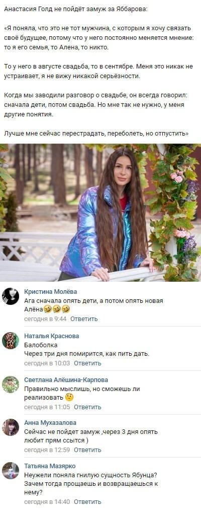 Анастасия Голд полностью отказалась от свадьбы с Ильёй Яббаровым