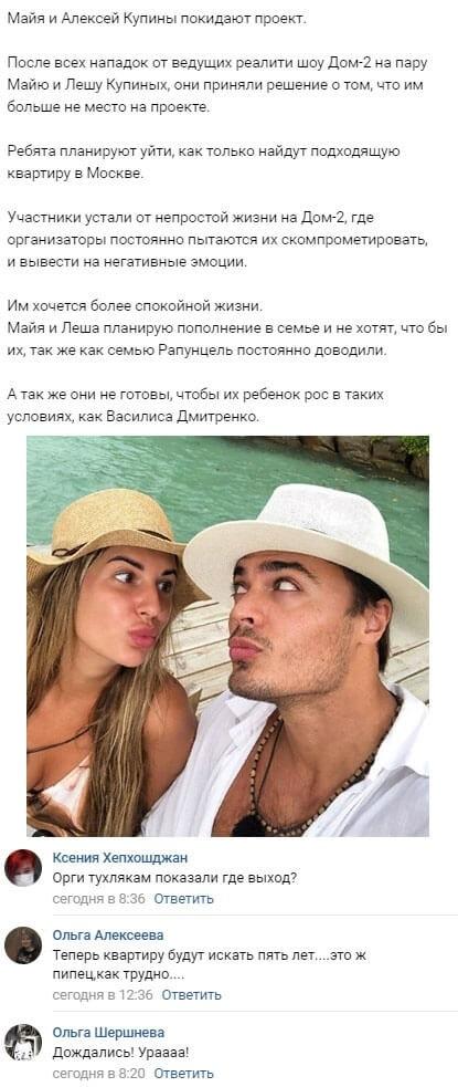 Майя Донцова и Алексей Купин заявила о своем уходе