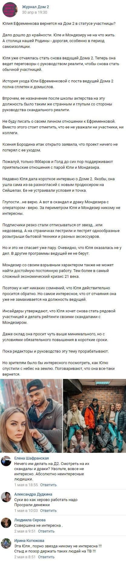 Юлию Ефременкову согласились вернуть на проект