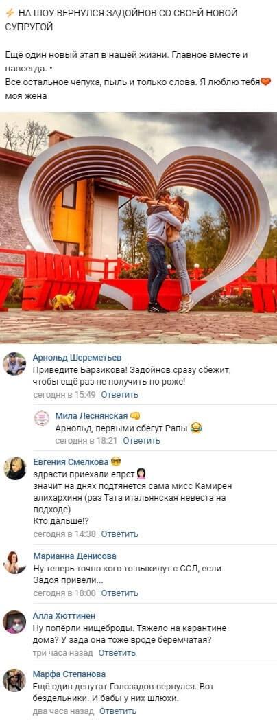 Александр Задойнов и его супруга стали полноправными участниками Дома 2