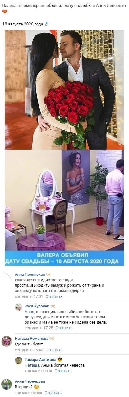 Официальная дата бракосочетания Анны Левченко и Валерия Блюменкранца