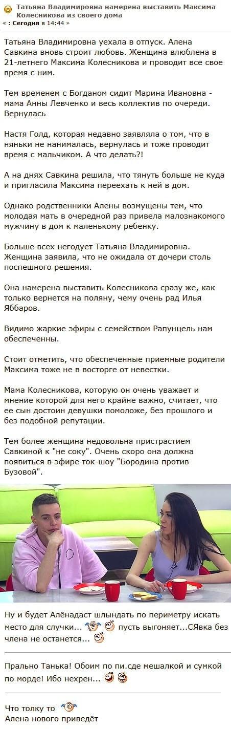 Татьяна Владимировна пообещала вышвырнуть из своего дома Максима Колесникова