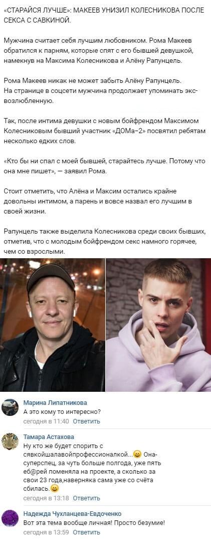 Роман Макеев публично унизил Максима Савкина