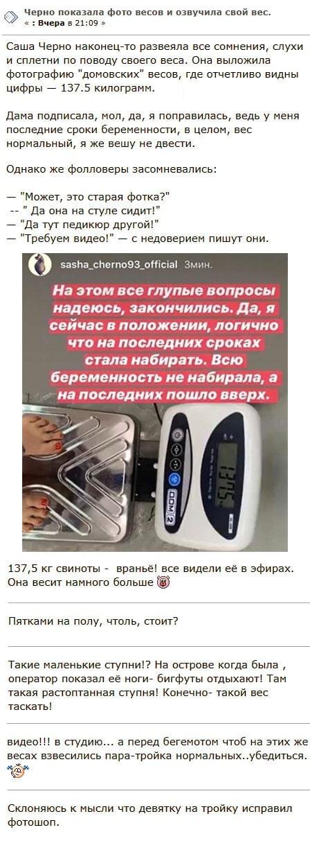 Александра Черно заткнула хейтров показав табло на весах