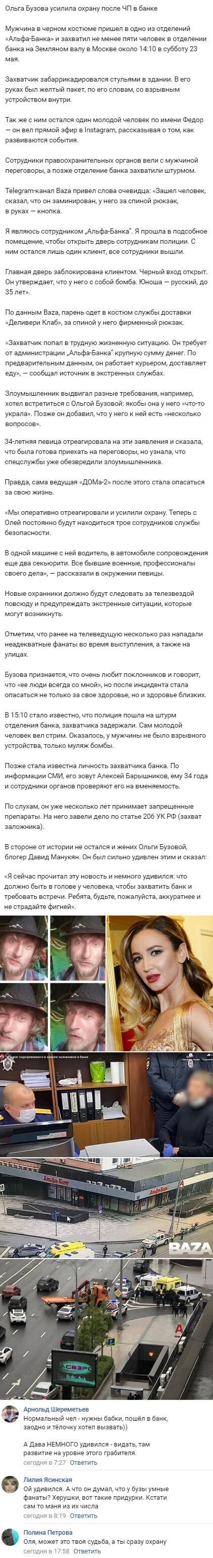 Ольга Бузова вынуждена была пойти на крайние меры