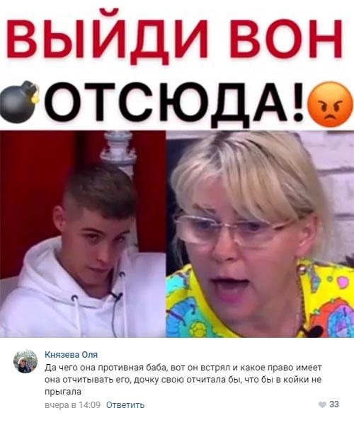 Татьяна Рапунцель разнесла Максима Колесникова и выставила вон