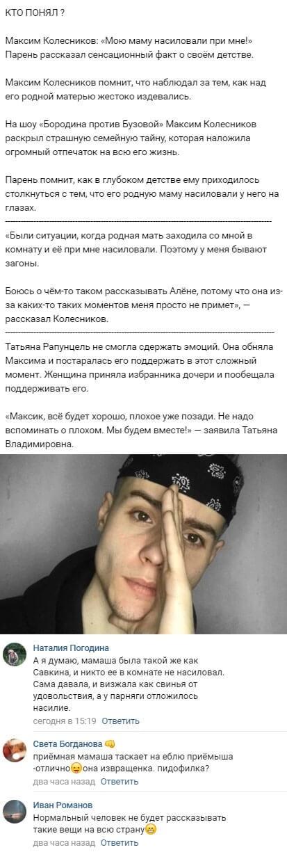 Максим Колесников шокировал своими откровениями о тяжелом детстве