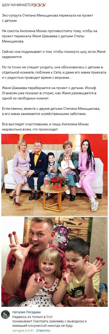 Бывшая жена Степана Меньщикова уже заселилась на проекте