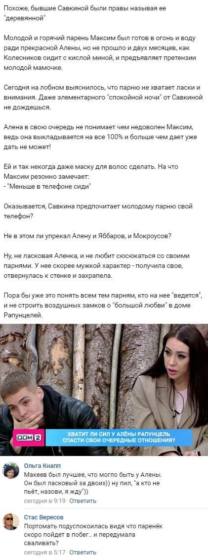 Разочарованный Максим Колесников подтвердил все слухи об Алене Савкиной