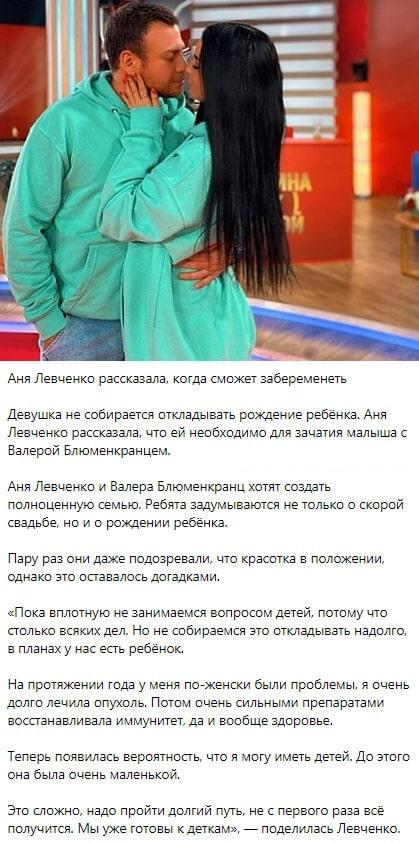Анна Левченко рассказала почему не стала матерью еще несколько лет назад