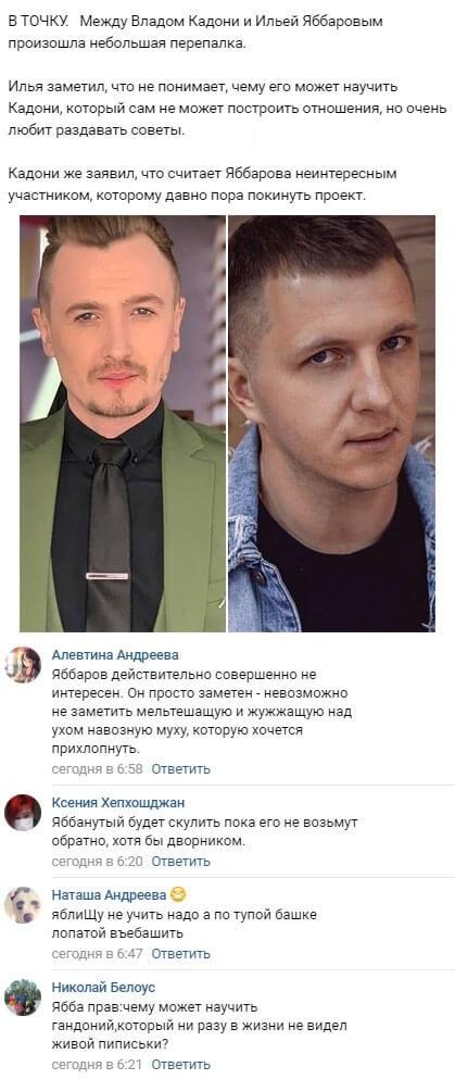 Влад Кадони не спустил с рук дерзости и жестко ответил Илье Яббарову