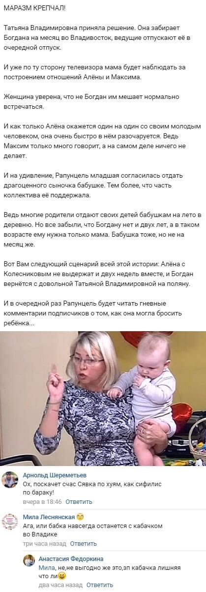 Алена Савкина осталась без сына на целый месяц