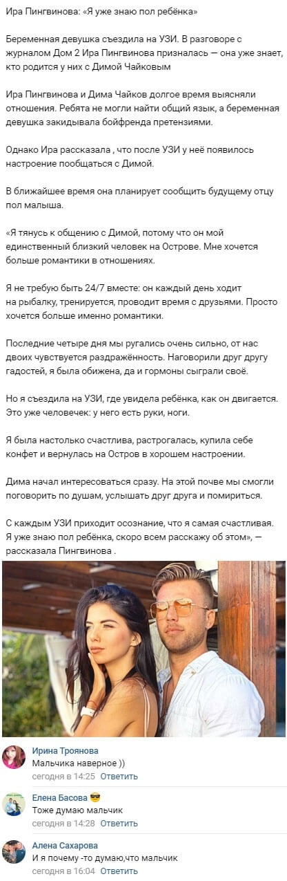 Ирина Пингвинова узнала пол своего будущего ребенка