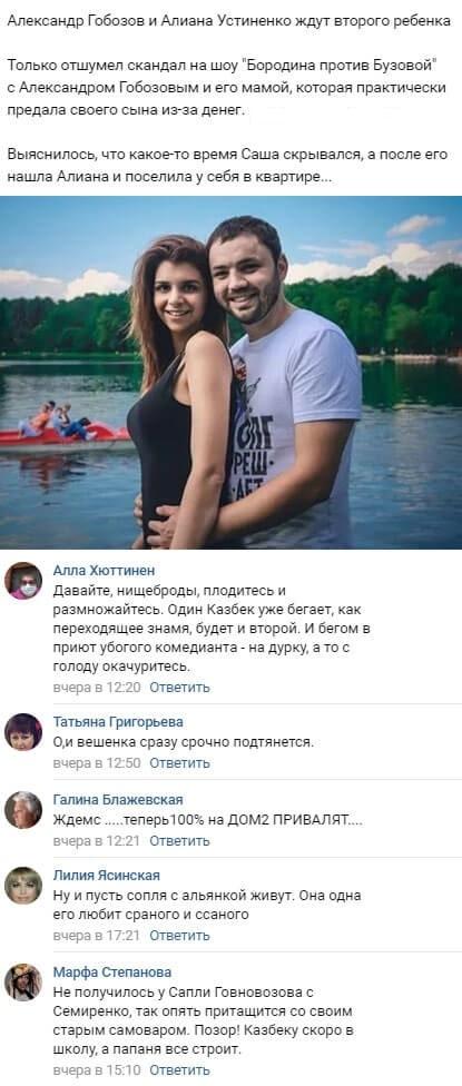 Александр Гобозов и Алиана Устиненко возвращаются в Дом-2