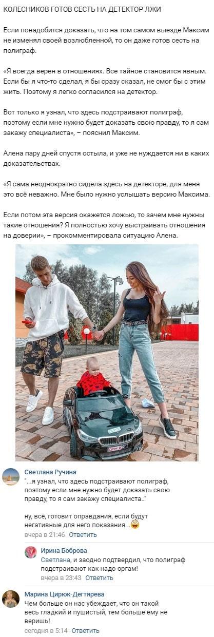 Максима Колесникова принудительно проверят на детекторе лжи
