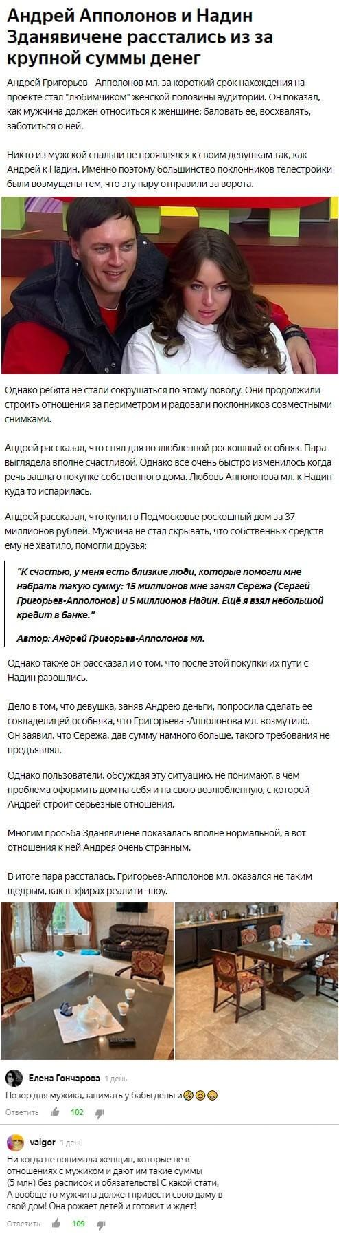Андрей Аполлонов и Надин Зданявичене расстались из-за скандала