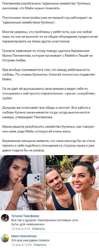 Брак Майи Донцовой и Алексея Купина разоблачили