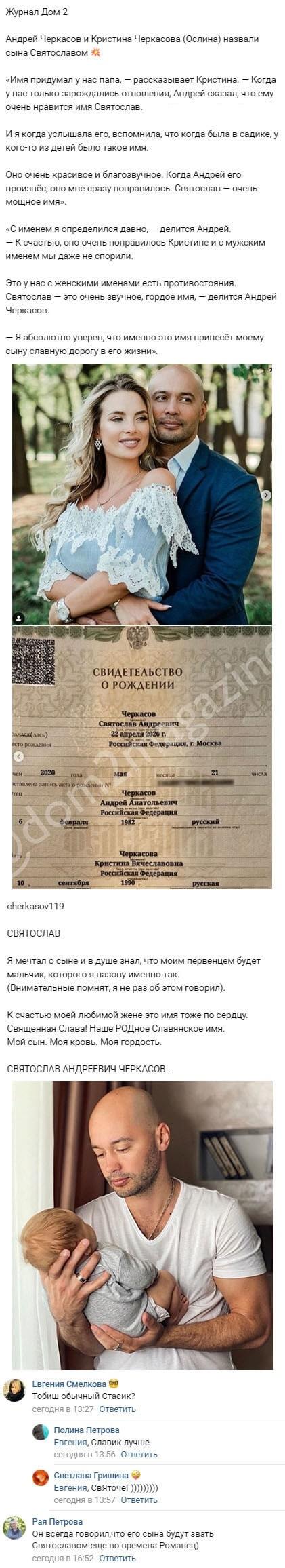 Андрей Черкасов наконец объявил имя сына