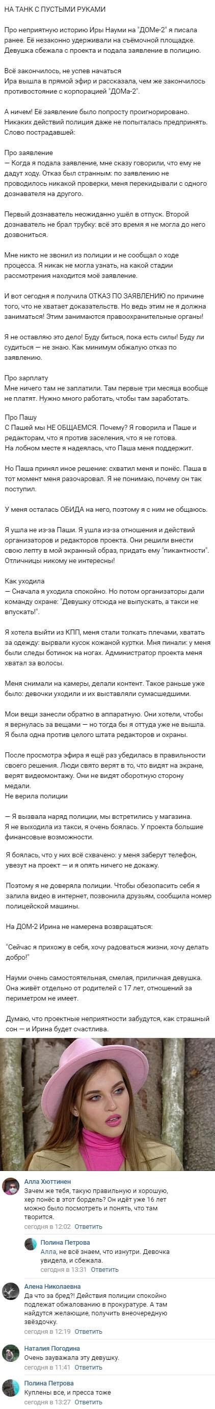 Ирина Науми не смогла наказать организаторов проекта через полицию